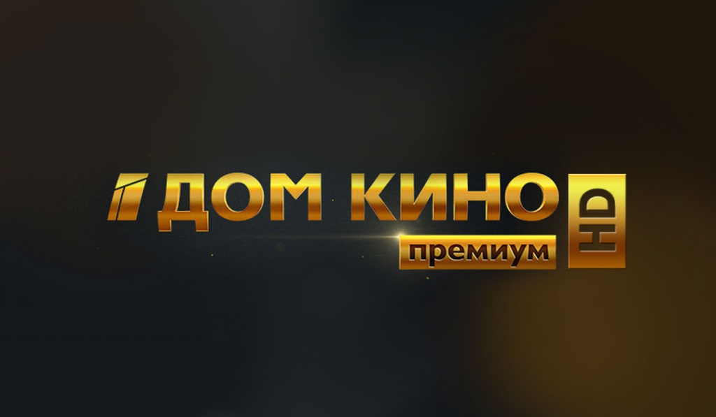 dom-kino-premium-hd2.jpg